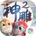 神雕侠侣2手游官网版
