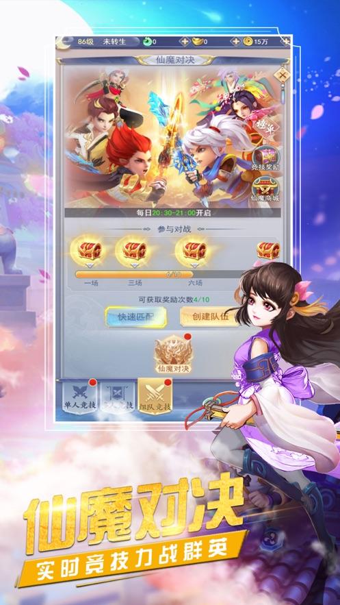 奇仙剑魂图4