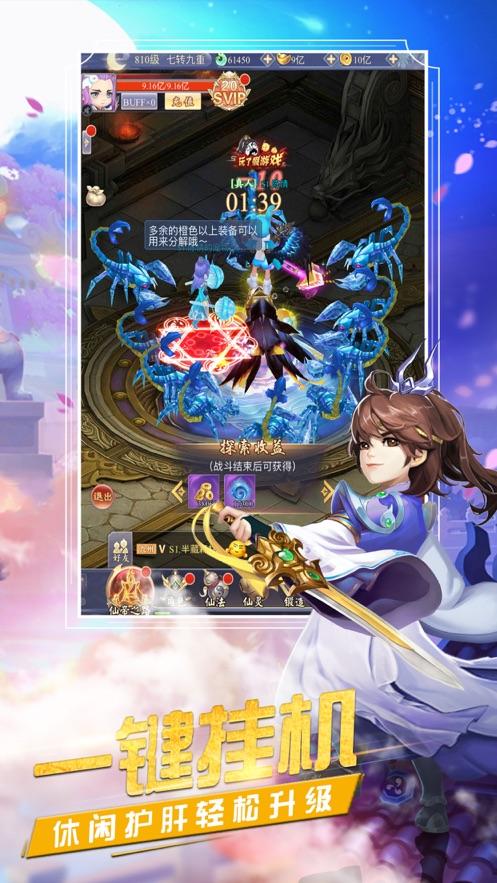 奇仙剑魂图3