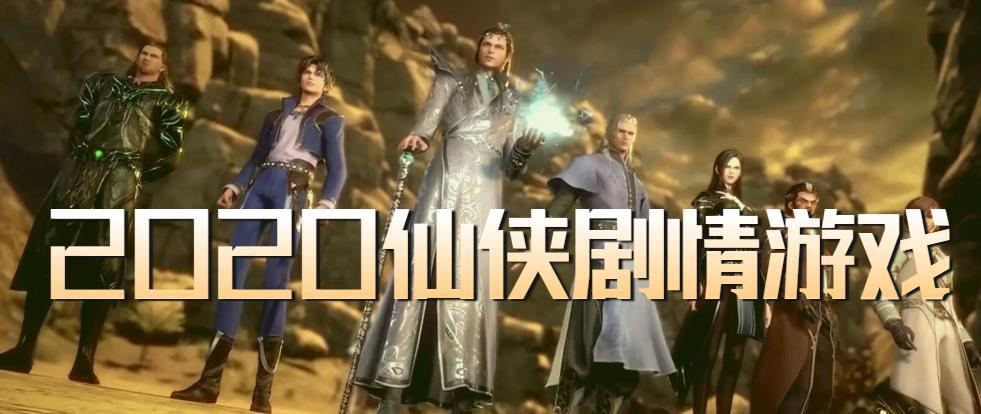 2020仙侠剧情游戏合集