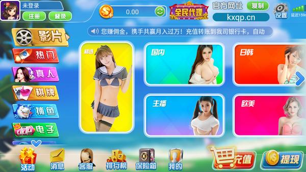 开心娱乐下载app污版