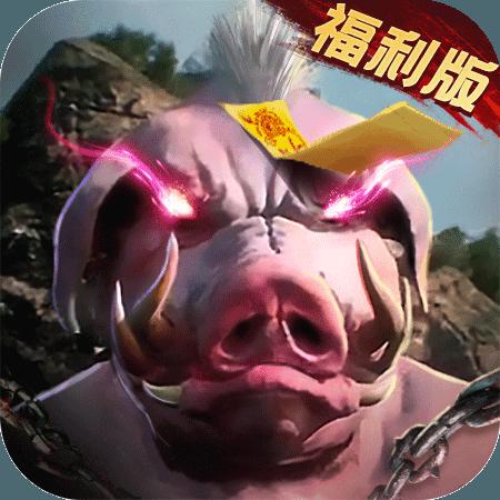 山海经猪皇崛起福利版