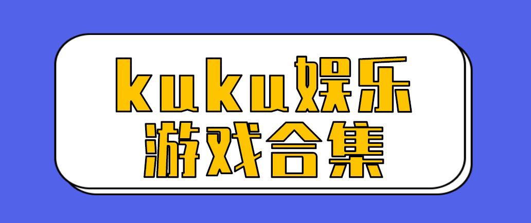 kuku娱乐游戏合集