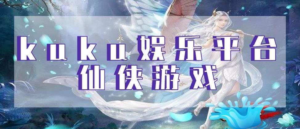kuku娱乐平台仙侠游戏合集