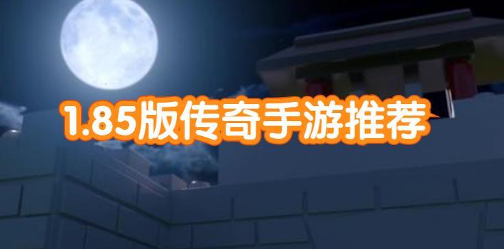 1.85版传奇手游推荐