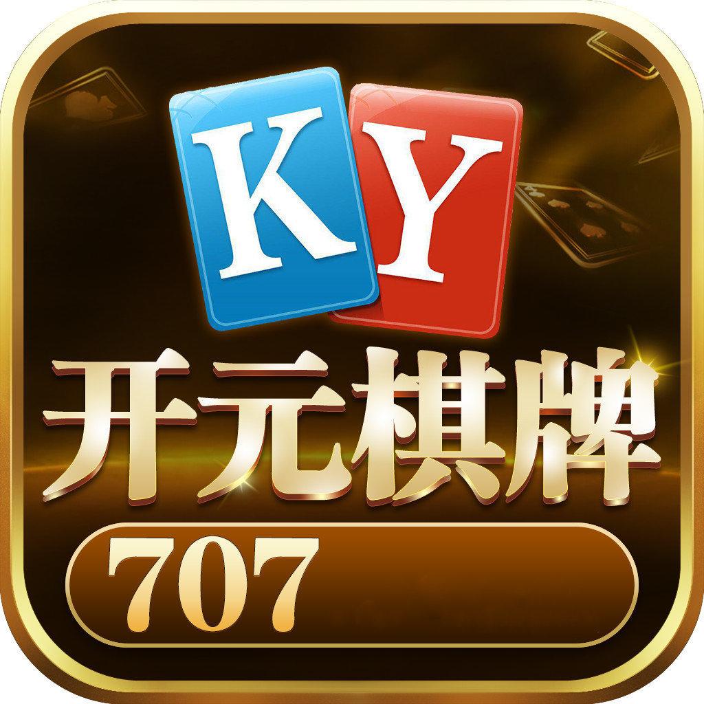 ky707棋牌官方版
