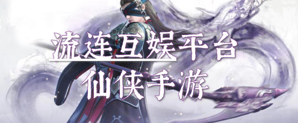 流连互娱平台仙侠手游
