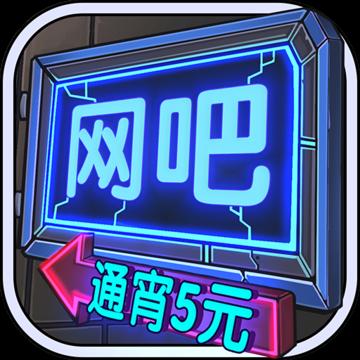 网吧模拟器无限钞票无限会员版