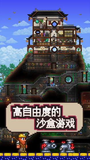 泰拉瑞亚1.3免费版中文版