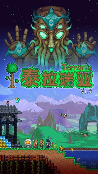 泰拉瑞亚1.3免费版中文版图1