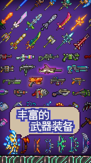 泰拉瑞亚1.3免费版中文版图4