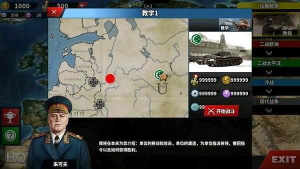 世界征服者4界限破解版最终版图1