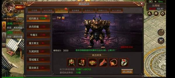 清风传奇官网版