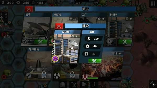 世界征服者4界限破解版最终版图2