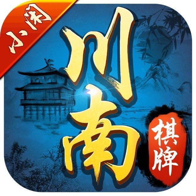 小闲川南棋牌安卓版