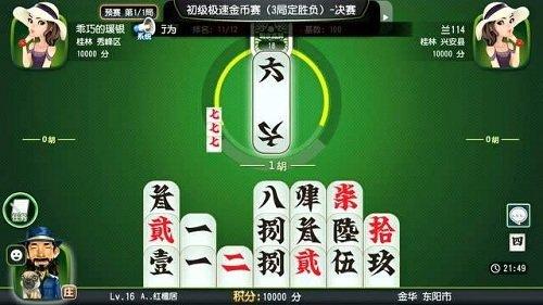 桂林字牌老k图2