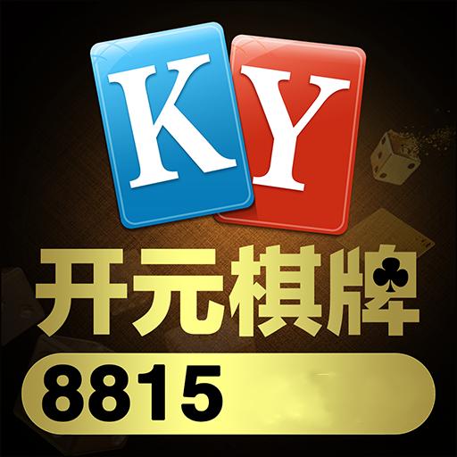 开元8815棋牌2021版