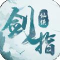 剑指仙侠官网版
