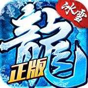 龙城秘境冰雪单职业