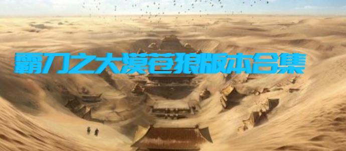 霸刀之大漠苍狼版本合集