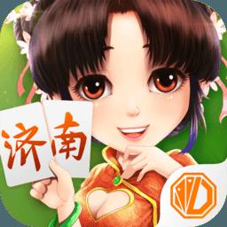 震东济南棋牌正版