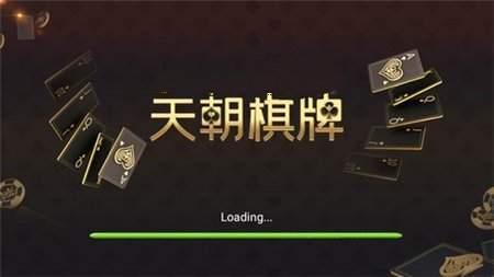 天朝棋牌官网版图1