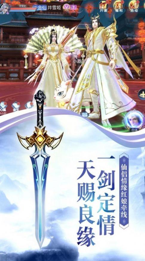 九幽剑神传手游图2