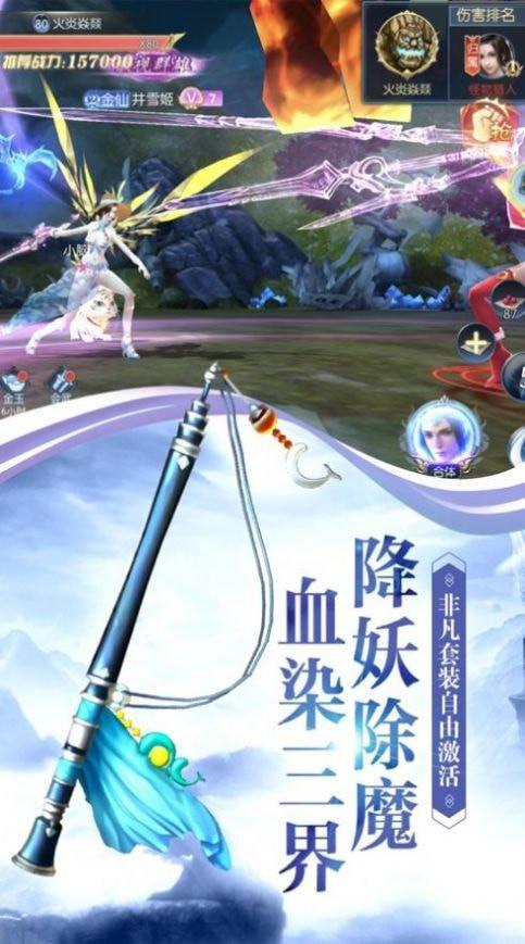 九幽剑神传手游图1