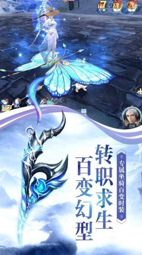 九幽剑神传手游图3