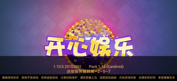 开心娱乐下载app污版图3