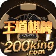 王道棋牌200king正版