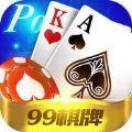 开元99棋牌最新版