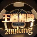 王道棋牌200king(兑换码)