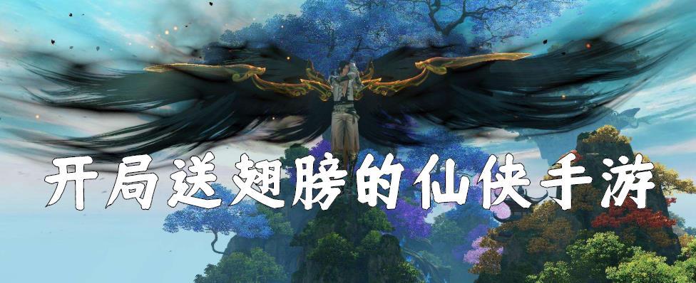 开局送翅膀的仙侠手游