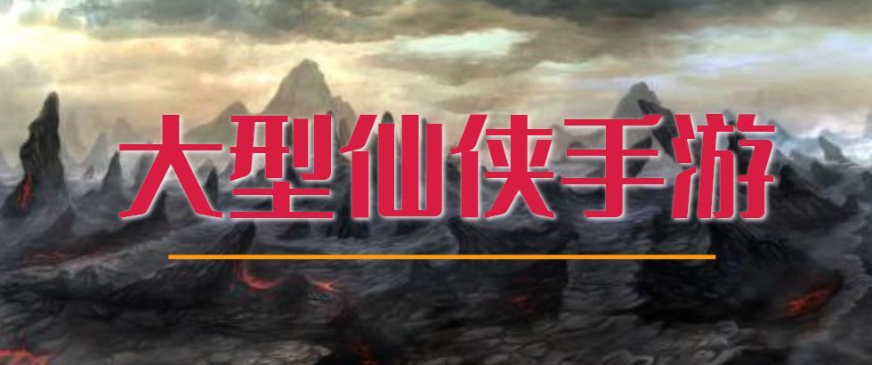 大型仙侠手游推荐