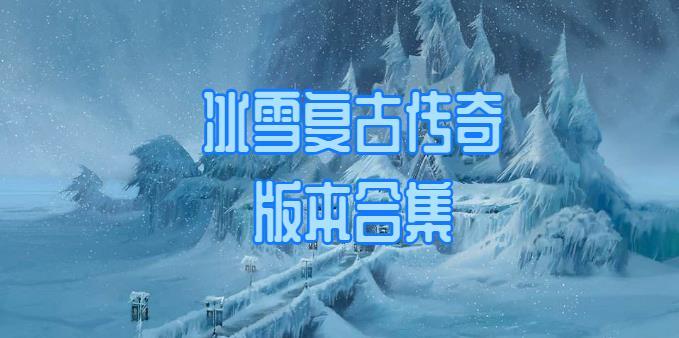 冰雪复古传奇版本合集