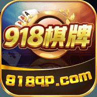 918棋牌游戏中心