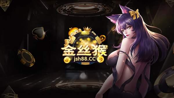 金丝猴jsh88棋牌图1