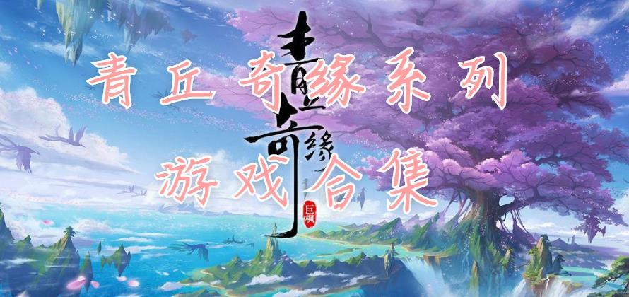 青丘奇缘系列游戏合集