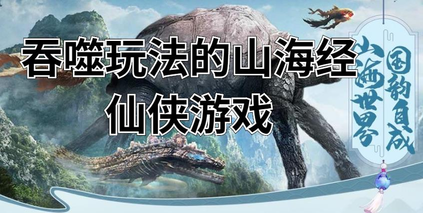 吞噬玩法的山海经仙侠游戏