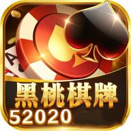 52020黑桃棋牌