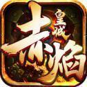 赤焰皇城4.8.0版本