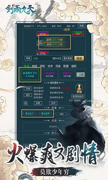 剑雨九天内购破解版图2