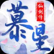 慕星仙剑传官网版