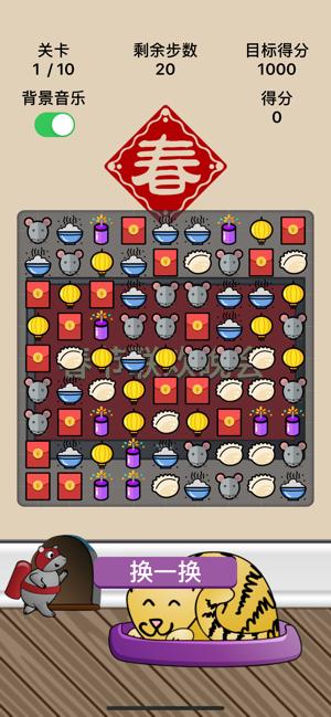 春节消消乐红包版图2