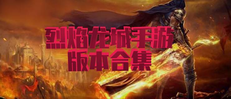 烈焰龙城手游版本合集