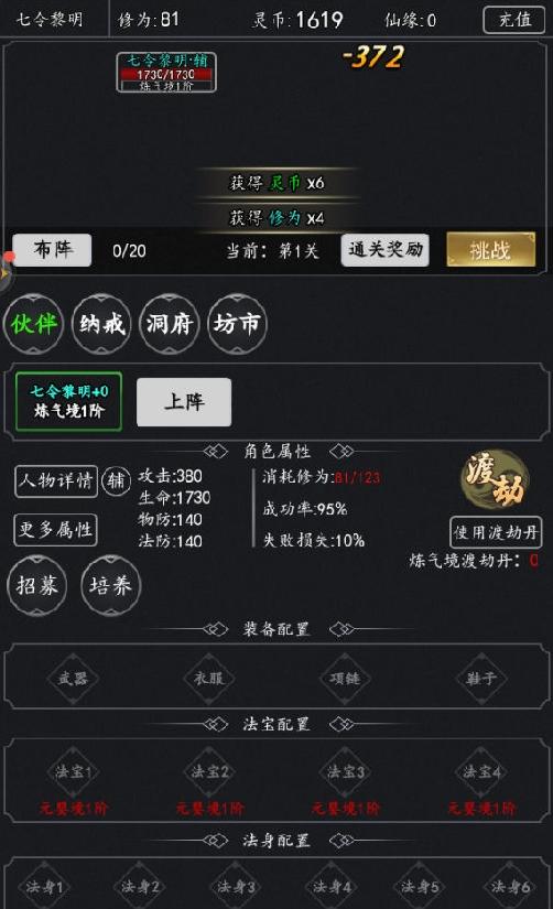 神道(文字修真)破解版