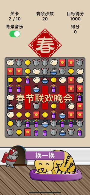 春节消消乐红包版
