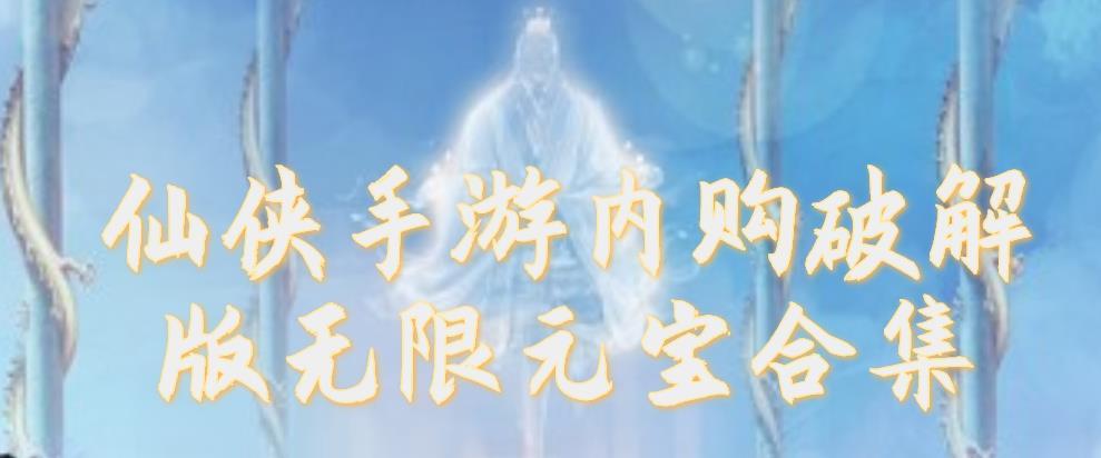 仙侠手游内购破解版无限元宝合集