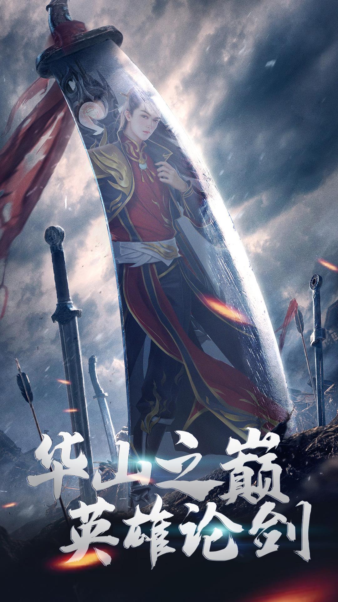 御剑仙缘红包版图1
